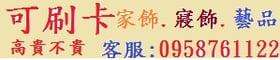 三寶家飾~滿2500元免運的LOGO