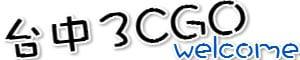 台中3C GO的LOGO
