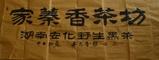 [家蓁香茶坊]   湖南安化野生黑茶的LOGO