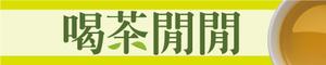 【喝茶閒閒】高山茗茶批發專賣店的LOGO