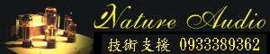 Nature Audio 純真音響/高雄543賣場的LOGO