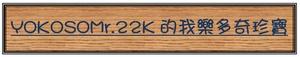 Mr.22K的我樂多動漫畫收藏+生活雜貨的LOGO