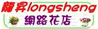 龍昇花藝精品生活館的LOGO