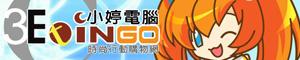 ★ETINGO SHOP 小婷電腦-3C週邊的專家★的LOGO