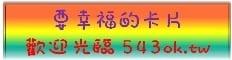 鎖住錄音543ok錄音卡片_說話卡片_音樂卡片的LOGO