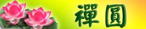 禪圓佛教文物社的LOGO