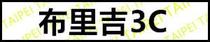 台北布里吉3C二店的LOGO