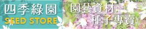 四季綠園~園藝資材總匯(大量購買另詢價)的LOGO