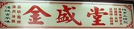 鹿港金盛堂(油飯、龜粿、傳統米食)的LOGO