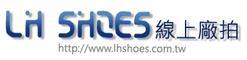 LH Shoes線上廠拍的LOGO
