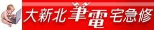 台北 新北地區,新舊筆電維修+零件買賣的LOGO