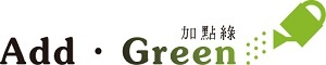 Add Green 「加點綠」園藝資材生活館的LOGO