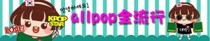 allpop全流行 - 韓國商品專賣店的LOGO