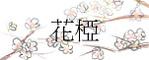 ❀花椏❀的LOGO