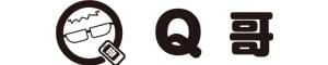Q哥 台南高雄嘉義台中 3C手機配件 維修的LOGO