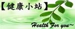 【健康小站】的LOGO