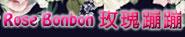 Rose Bonbon玫瑰蹦蹦日韓飾品專賣  的LOGO