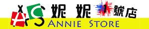 妮妮精品 Annie Store的LOGO
