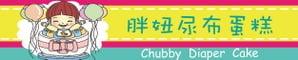 *~胖妞尿布蛋糕 | Chubby Diaper Cake~*的LOGO