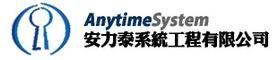 安力泰系統台南館-安全系統專家的LOGO
