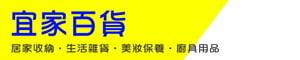 宜家百貨-2/28~3/3暫停客服/出貨的LOGO