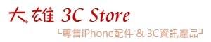 大雄3C Store★專賣iPhone配件、3C資訊產品的LOGO