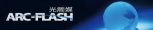 ARC-FLASH光觸媒/u-clean官方原廠直送的LOGO