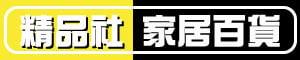 精品社【788元起免運優惠】的LOGO