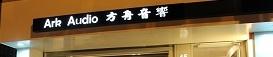 方舟音響 台北忠孝復興旗艦店的LOGO