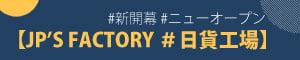 JP'S FACTORY #日貨工場的LOGO