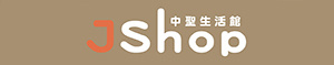 ★ JSHOP ✿ 中聖生活館 ★的LOGO