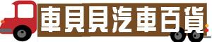 ★☆★車貝貝汽車百貨精品★☆★的LOGO