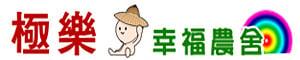 極樂幸福農舍 - 蝶豆花專賣店的LOGO