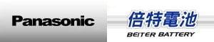 《倍特電池 》Panasonic國際牌汽車電池的LOGO