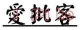 《愛批客 I Pi Ke》本店已申請營業登記的LOGO