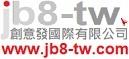 jb8.手機防盜展示 平板防盜展示 3C產品防盜座的LOGO