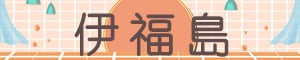 伊福島的LOGO