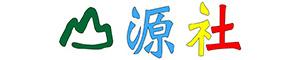 山源社→歡迎您♪( ◜◡‾ )╯的LOGO