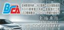 幸福車坊 豐田車系汽車專業配件館的LOGO