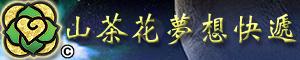 山茶花夢想快遞 商品洽詢電話:02-2282-2433的LOGO