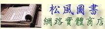 松風圖書陶藝的LOGO