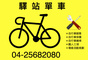 驛站單車 Station bicycles的LOGO