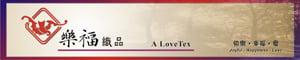 樂福織品 A LoveTex的LOGO
