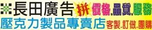 長田廣告{壓克力訂製品-工廠直營}的LOGO