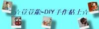 ☆荳荳龍~DIY手作黏土☆的LOGO