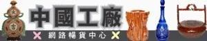 中國工廠◆極致品味傢俱藝術生活的LOGO