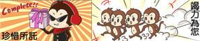 巧克猴的賣場(ChocolateMonkey)的LOGO