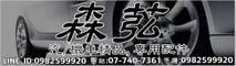 大高雄-森苰汽機車精品  網路經銷的LOGO