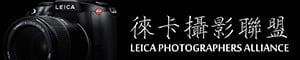 ✚徠卡攝影聯盟✚ 德國進口LEICA專賣店的LOGO
