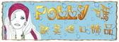 ★POLLY媽★歐美日進口飾品專賣的LOGO